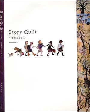 Story Quilt ストーリーキルト ~ 季節とともに